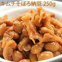 キムチそぼろ納豆 250g【クール便発送】