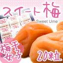 スイート梅〜デザート感覚梅干〜20粒入