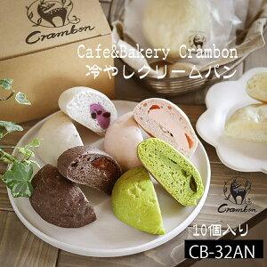 クラムボン冷やしクリームパン【7個入】CB-32A お取り寄せ 自家需要 贈り物 冷凍保管 食べくらべ クリームパン スイーツ プロトン凍結 チョコ クリームチーズ ブルーベリー カシス チョコバ