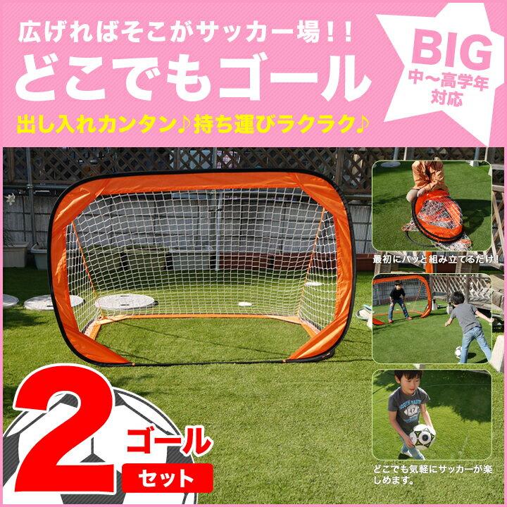 どこでもゴール(ビッグ) お得な2個セット:【フットサルゴール】【サッカーゴール】【簡単組立】【折りたたみ】【収納ケース付き】【折りたたみ式サッカーゴール】