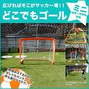 どこでもゴール ミニ:【フットサルゴール】【サッカーゴール】【簡単組立】【折りたたみ】【収納ケース付き】【折りたたみ式サッカーゴール】
