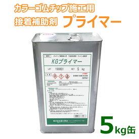 KGプライマー 5kg缶 約25平米分ゴムチップ施工 下地処理 アスファルト下地 コンクリート下地