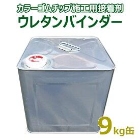 ゴムチップ舗装 ウレタンバインダー(9kg缶)