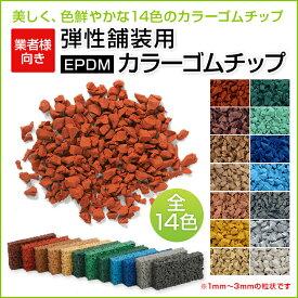 カラーゴムチップ 20kg(EPDM)