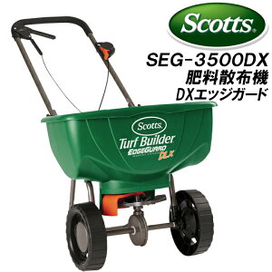 肥料散布機 デラックスエッジガード SEG-3500DX:(容量35L/散布幅600〜1500mm)