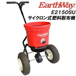 【送料無料】肥料散布機 サイクロン式 肥料散布(丸型) Pro Earthway E2150SU:(容量26L/散布幅3〜6m)