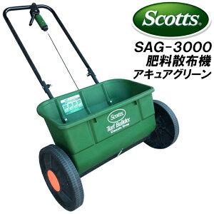 【送料無料】肥料散布機 アキュアグリーン3000 SAG-3000:(容量30L/散布幅600mm)