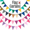 【送料無料・メール便配送・代引き不可】フラッグガーランド(フェルト生地)パーティー 飾り 子供部屋 模様替え …