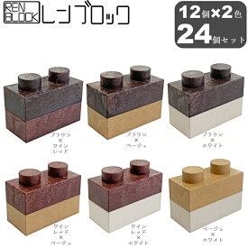レンブロック(24個入)DIY 組立て自由 レゴ ブロック レンガ調プランター 置くだけ花壇 ガーデニング レンガ タイル はんぺん