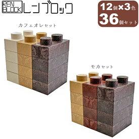 レンブロック(36個入)3色セット DIY 組立て自由 レゴ ブロック レンガ調プランター 置くだけ花壇 ガーデニング レンガ タイル はんぺん 鉢カバー 間伐材 簡単 カンタン 仕切り 家庭菜園