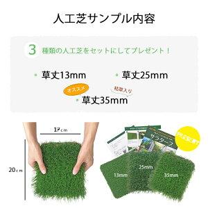 人工芝サラターフサンプル請求【送料無料】