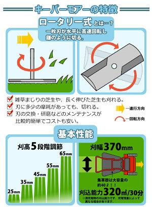 ≪メーカー直送≫充電式芝刈機キーパーモアーPGK-3700:リチウムイオン電池搭載環境に優しい【送料無料】特徴
