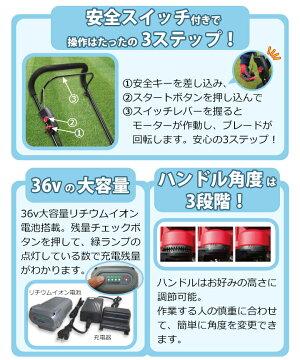 ≪メーカー直送≫充電式芝刈機キーパーモアーPGK-3700:リチウムイオン電池搭載環境に優しい【送料無料】安全スイッチ付