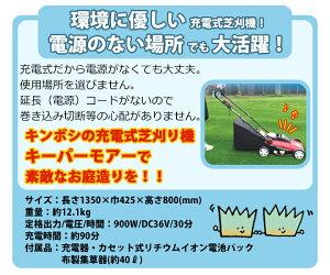 ≪メーカー直送≫充電式芝刈機キーパーモアーPGK-3700:リチウムイオン電池搭載環境に優しい【送料無料】環境に優しいスイッチ付