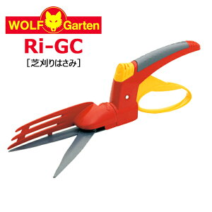ウルフガルテン 芝刈りはさみ Ri-GC:芝刈りばさみ 園芸用ハサミ 鋏