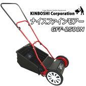 手動式芝刈機ナイスファインモアーGFF-2500N【送料無料】