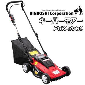 ≪メーカー直送≫充電式芝刈機キーパーモアーPGK-3700:リチウムイオン電池搭載環境に優しい【送料無料】※沖縄・離島は別途送料を頂戴致します