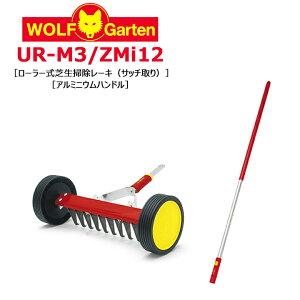 芝生用 レーキ ウルフガルテン ローラー式芝生清掃レーキ(サッチ取り) UR-M3/アルミニウムハンドルZMi12セット