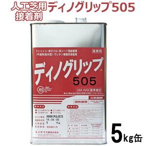 人工芝用接着剤 ディノグリップ(5kg缶)刷毛付き:【約6〜7平米施工可能】人工芝 副資材 サラターフ ウレタン系接着剤 人工芝施工
