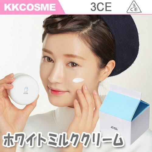 [3CE/3CONCEPT EYES] 3CEコンセプトアイズ ホワイト ミルク クリーム ☆ ウユクリーム しみ 美白 機能型 水分たっぷり しっとり WHITE MILK CREAM 牛乳クリーム
