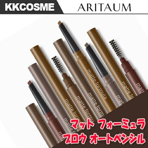 【ARITAUM アリタウム】Matte Formula Brow Auto Pencil マット フォーミュラ ブロウ オートペンシル選択5カラー【安心・最安値・韓国コスメ】
