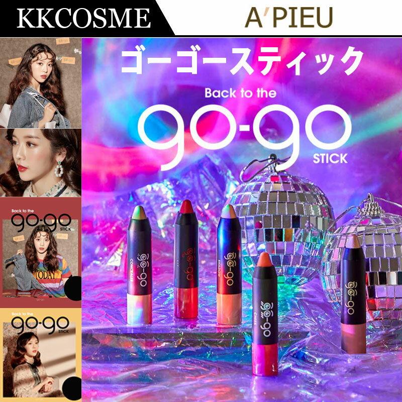 【APIEU (オピュ / アピュ)】2018新商品 ゴーゴースティック/リップ/シャドー/チーク//選択16種類