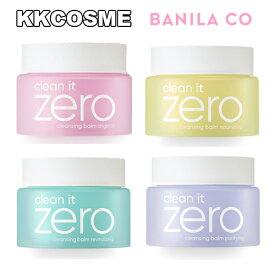 送料無料 Banila co バニラコ クリーンイットゼロ clean it Zero メイク落とし クレンジング 選択4種類