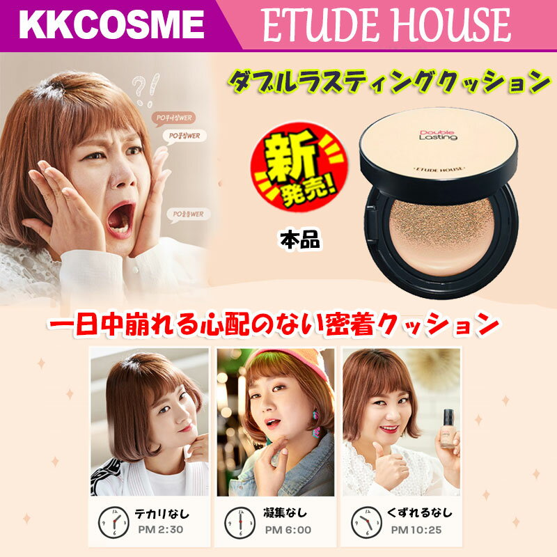 ETUDE HOUSE エチュードハウス 2018年新商品ダブルラスティングクッション完璧なカバー密着クッションファンデーションヒットファンデーションがクッション