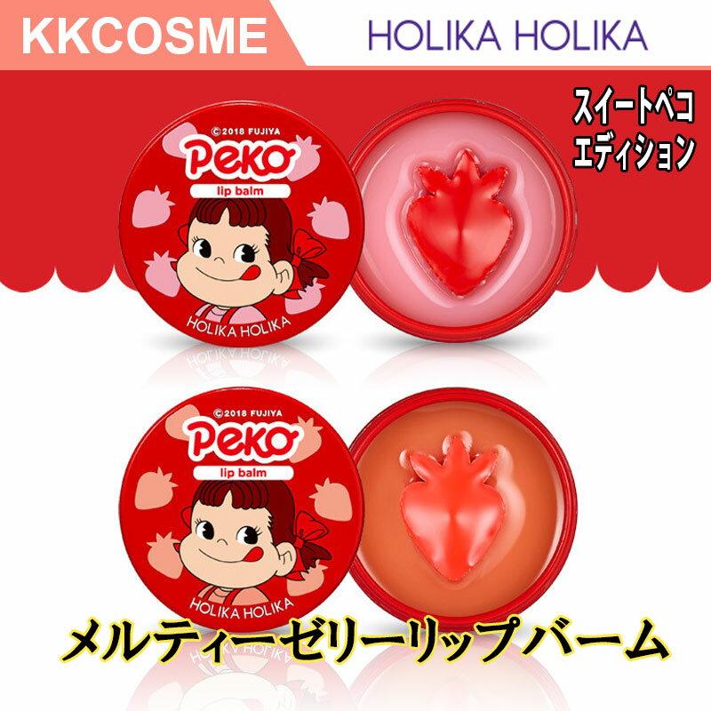 【ホリカホリカ】【HolikaHolika】スイートペコリップバーム 9.8g リップバーム【韓国コスメ】【韓国メイク】