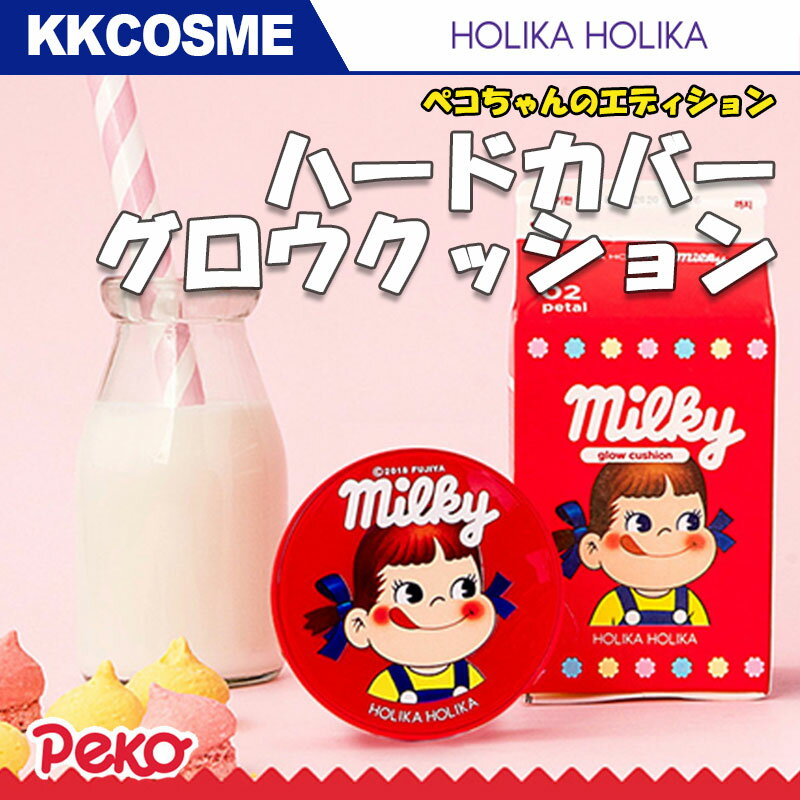HolikaHolika/ホリカホリカ×不二家コラボ商品《スイートペコエディション》 ハードカバーグロウクッション(Hard Cover Glow Cushion) SPF50+ PA+++ 14g/全4色