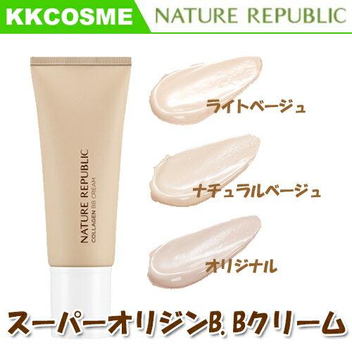 【NATURE REPUBLIC ネイチャーリパブリック】スーパーオリジンB.Bクリーム ネイチャーオリジンコラーゲンBBクリーム Super origin BB cream 選択3種類