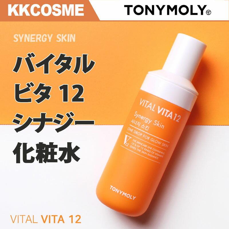 ★NEW 新商品★ TonyMoly トニーモリー バイタルビタ12シナジーシリーズ化粧水