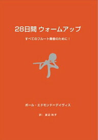 教本/フルート「28日間 ウォームアップ すべてのフルート奏者のために!」ポール・エドモンド=デイヴィス