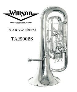 ユーフォニアム ウィルソン(Switz.)TA2900BS