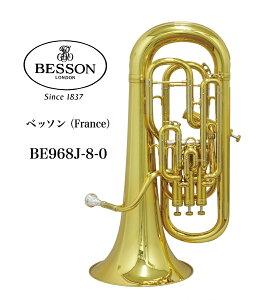 ユーフォニアム ベッソン(France)BE968J-8-0<外囿祥一郎氏監修モデル>《外囿祥一郎氏選定品》