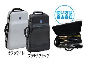【ご予約】トランペット ケース DACオリジナル Sa-siシリーズ TP2+(プラス)