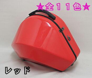 フレンチホルン ケースC.C.シャイニーケースIIベルカット用 送料無料!【smtb-u】
