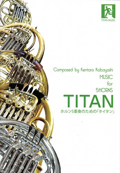 楽譜/ホルン ホルン五重奏のための「タイタン」