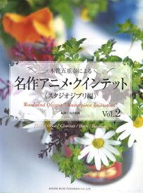 楽譜/木管五重奏「名作アニメ・クインテット〈スタジオジブリ編〉Vol.2」編曲:丸山和範