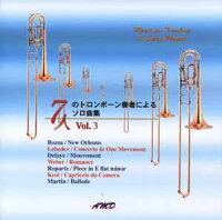 CD/トロンボーン「7人のトロンボーン奏者によるソロ曲集3」