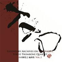 CD/トロンボーンTTQ「小田桐寛之編曲集2」