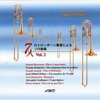 CD/トロンボーン「7人のトロンボーン奏者によるソロ曲集2」