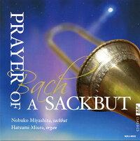 CD/トロンボーン宮下宣子「サクバットの祈り」