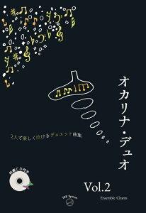 楽譜/オカリナ 「オカリナ・デュオVol.2」(伴奏CD付) Ensemble Charm 編
