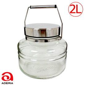 アデリア 日本製 梅酒瓶 果実酒 ステンレス蓋 ガラス製 MCコンテナー 2L 814