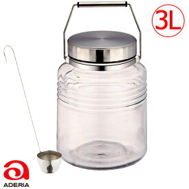 アデリア 日本製 梅酒瓶 果実酒 ステンレス蓋 ガラス製 MCコンテナー 3L レードル付き 815