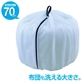 【送料無料メール便専用】ダイヤ 膨らむ洗濯ネット 特大70