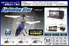 送料無料 ハック 【色指定不可】 3.5ch赤外線ヘリコプター おもちゃ
