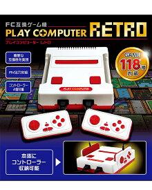 送料無料 プレイコンピューターレトロ FC互換ゲーム機 内蔵ゲーム118種 おもちゃ