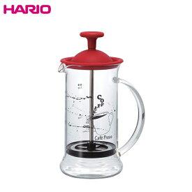 送料無料 HARIO ハリオ  CPSS-2-R カフェプレス スリムS レッド プレス式 コーヒー 1~2杯用